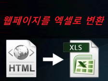웹에서 엑셀로 데이터 마이닝, 웹 스크래핑, 데이터 추출해드립니다.