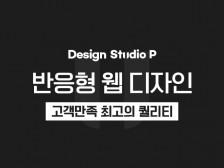 그래픽 전문 디자이너가 감각적인 웹사이트를 만들어드립니다.