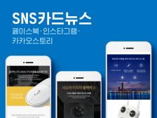 온라인 SNS 카드뉴스 및 단장 이벤트 제작해드립니다.