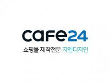 카페24쇼핑몰 제작전문 ,웹표준,다양한디자인,멀티쇼핑몰,다국어제작지원,지엔디자인 재능을드립니다.