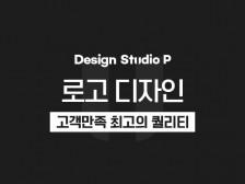그래픽 전문 디자이너가 로고를 디자인해드립니다.
