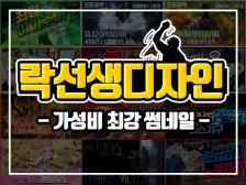 가성비 썸네일 채널아트 제작해드립니다.