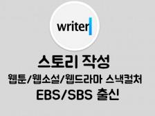스낵컬처 시나리오 - 웹툰  스토리, 웹소설, 웹드라마 대본(원고) 작업 해드립니다.