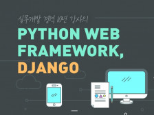 Python web framework, Django 시작을 도와드립니다.