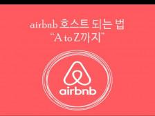 Airbnb로  부수입드립니다.