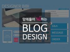 1:1 맞춤 홈페이지형 블로그 만들어드립니다.