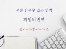 【전문번역】한,중,영 번역과원어민 검수 작업까지 해드립니다.