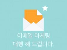 광고용,홍보용 이메일 대량 발송, 컨설팅 해드립니다.