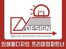 ZYDESIGN)명함디자인/전단지디자인/브로슈어디자인/인쇄물디자인을 제작해드립니다.