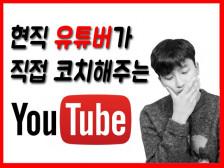 유튜브 20만 유튜버가 직접 1:1로 코칭해드립니다.