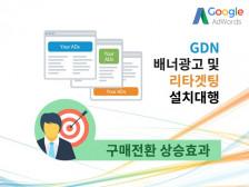 [리타겟팅 끝판왕] 구글 GDN, 다음카카오 배너광고(구 DDN) 설치 해드립니다.
