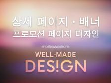 배너/상세/프로모션 페이지를 비롯한 웹컨텐츠 디자인해드립니다.