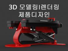 3D모델링, 렌더링, 제품디자인 높은 퀄리티로 제작해드립니다.