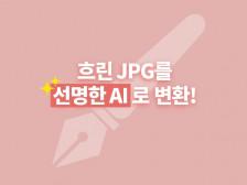 JPG파일을 AI(벡터, 일러스트)파일로 바꿔드립니다.