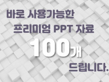 바로 사용할 수 있는 각 분야별 엄선된 프리미엄 PPT 자료의 100가지 테마를 제공드립니다.