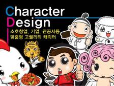 캐릭터제작 소호창업,기업,관공서등 맞춤형 고퀄리티 캐릭터제작 하여드립니다.