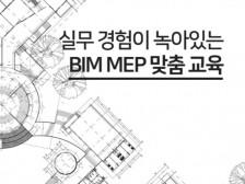 실무 경험이 녹아있는 BIM MEP(Revit, Naviswork) 맞춤 교육 해드립니다.