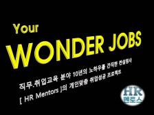 eDISC기반 개인맞춤 직무컨설팅을 통해 당신에게 맞는 WONDER JOB을 찾아드립니다.