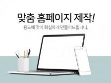 [웹사이트]웹 전문 기술을 이용해 홈페이지 확실하게! 만들어드립니다.