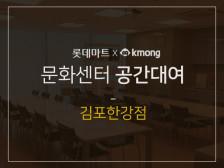 [롯데마트 김포한강점] 문화센터 강의실을 렌트해드립니다.
