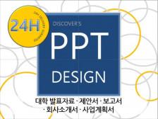 24시간내 세련되게 전문적인 PPT 문서 만들어드립니다.