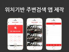위치기반 O2O 상권정보 앱 제작해드립니다.