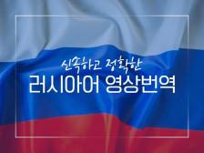 러시아어 영상번역 전문업체가 신속하고 정확하게 작업해드립니다.