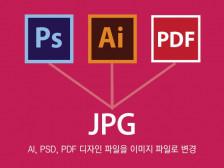 이미지를 디자인 파일로 변환해드립니다.