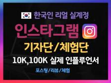 인스타그램/인스타/인스타그램 인플루언서 한국인 활성화 실제계정에  포스팅 광고해드립니다.