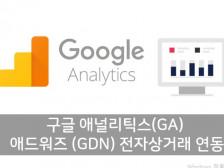 구글 애널리틱스(GA) + 애드워즈 (GDN) 전자상거래 세팅드립니다.