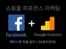 쇼핑몰 페이스북 광고 세팅 및 픽셀과 GA 세팅을 도와드립니다.