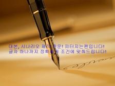 마음을 움직이는 글을 써드립니다.