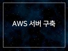 AWS EC2 / RDS 구축해드립니다.