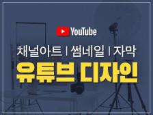유튜브 채널아트, 썸네일, 자막 등 고퀄리티 디자인해드립니다.