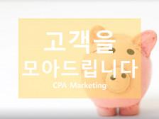 CPA마케팅으로 고객을 모아드립니다.