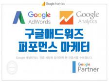 구글 애드워즈(검색, GDN배너)광고 대행해드립니다.