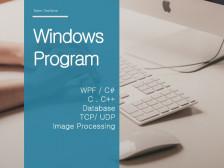 WPF / C# 등 .Net 윈도우 프로그램 만들어드립니다.
