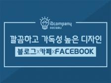 SNS 고퀄리티 홍보이미지 제작해드립니다.