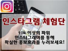 인스타그램체험단 10K이상의 파워그래머를 통해 홍보해드립니다.