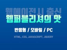 깔끔하고 맛있는 코딩 ! 홈페이지 웹퍼블리싱해드립니다.