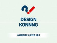 만족할 만한 디자인으로 답해드립니다.