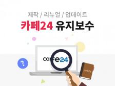 [1624] 카페24(cafe24) 유지보수 해드립니다.