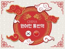 한국인 보다 더 한국인같은 문장구성력으로 한중, 중한 통역 가이드를 책임져드립니다.