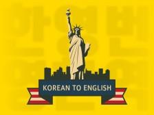1시간 안에 영어 번역, 영작, 영문초록, 기술 번역, 논문번역 및 통역 해드립니다.