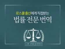 로스쿨 출신이 법률 번역해드립니다.