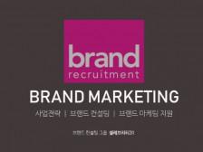 [월간] 브랜드 컨설팅과 마케팅을 지원해드립니다.