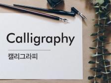 캘리그라피(단어/로고/CI)디자인 해드립니다.