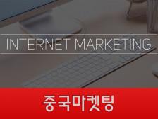 중국마켓팅,중국영업,중국판매대행,중국사업대행을 상담드립니다.