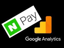 NPay 구글 애널리틱스 전환 추적 (naver 페이)드립니다.