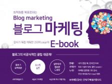 최적화블로그, 블로그마케팅 강사가 비법전수를 해드립니다.